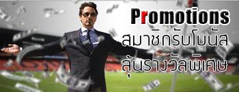 Promotion m8bet แทงบอลออนไลน์