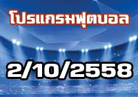 ตารางการแข่งขันฟุตบอล วันที่ 2 ตุลาคม 2558