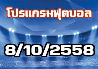 ตารางการแข่งขันฟุตบอล วันที่ 8 ตุลาคม 2558