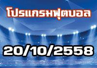 ตารางการแข่งขันฟุตบอล วันที่ 20 ตุลาคม 2558