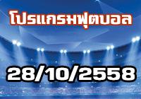 ตารางการแข่งขันฟุตบอล วันที่ 28 ตุลาคม 2558