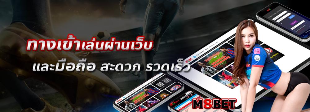 m8bet มือถือ